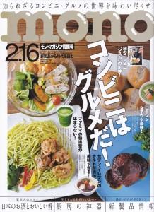 モノ・マガジン2月16日号 表紙