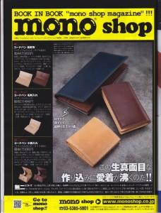 モノ・マガジン2月16日号 モノショップ